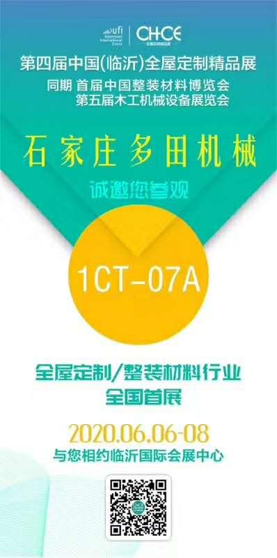 【多田新闻】第四届中国(临沂)全屋定制精品展览会