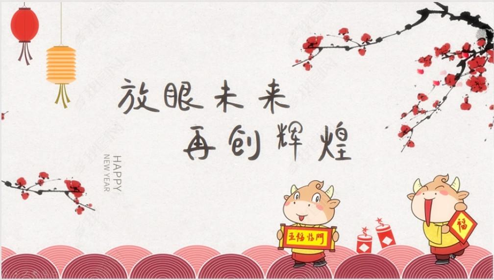多田机械祝您新年快乐 万事如意 阖家幸福!
